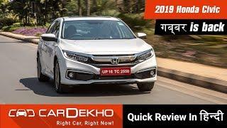 Honda Civic Quick Review (Hindi): 6       Civic| CarDekho.com