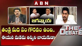 Gone Prakash Rao Sensational comments on AP CM YS Jagan   The Debate   ABN Telugu - ABNTELUGUTV