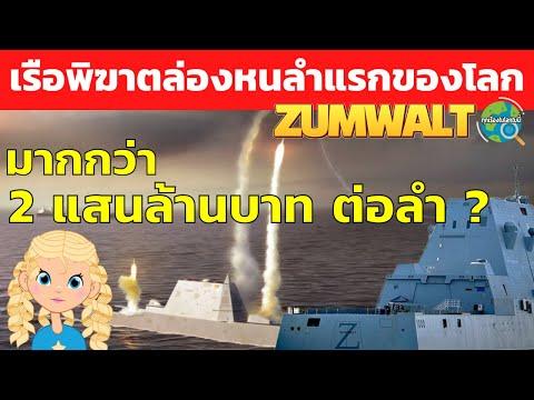 เรือพิฆาตที่ใหญ่ที่สุดในโลก-แล