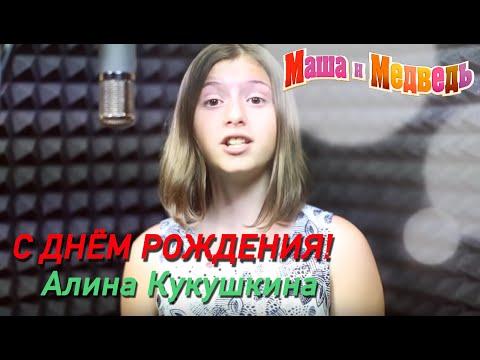 Кадр из клипа с Алиной Кукушкиной на песенку про День Рождения из мультфильма «Маша и Медведь : Раз в году (серия 44)»