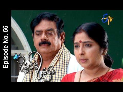 Okariki Okaru | 11th July 2017| Full Episode No 56  | ETV Telugu | cinevedika.com