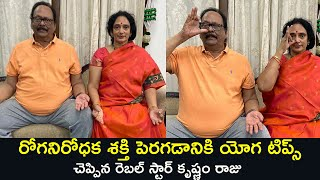 Rebel Star Krishnam Raju Shares Healthy Yoga Tips | International Day of Yoga - RAJSHRITELUGU