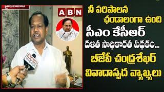 BJP Chandrashekar Sensational Reaction On CM KCR Dalit Empowerment Scheme   Huzurabad   ABN Telugu - ABNTELUGUTV