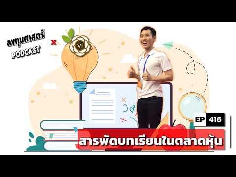 ลงทุนศาสตร์-EP-416-:-(thaivi)-