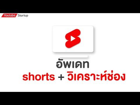 อัพเดท-shorts-+-วิเคราะห์ช่อง