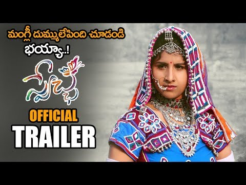 Mangli Swecha Movie Official Trailer || Chammak Chandra || 2020 Latest Telugu Trailers || NSE