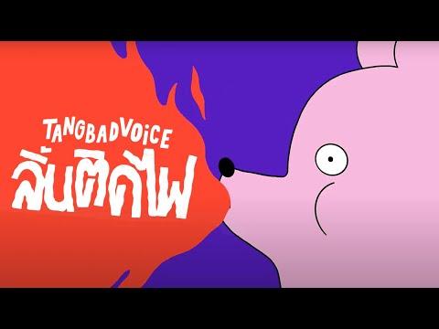 ลิ้นติดไฟ-👅🔥--TangBadVoice-[Of