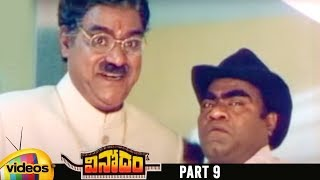 Vinodam Telugu Full Movie HD | Srikanth | Ravali | Brahmanandam | SV Krishna Reddy | Part 9 - MANGOVIDEOS