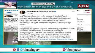 Mansas Trust : Sanchaita Sensational Comments On Ashok Gajapathi Raju   ABN Telugu - ABNTELUGUTV