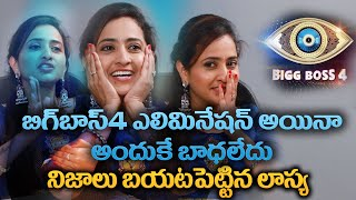 After Elimination Bigg Boss 4 Lasya`s allegations and truth  Exclusive Interview ll BB4 ll Nagarjuna - IGTELUGU