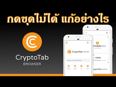 cryptotab-ปุ่มขุดหาย-กดขุดไม่
