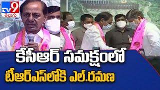 Telangana Politics  : TRS లో చేరిన L. Ramana - TV9 - TV9