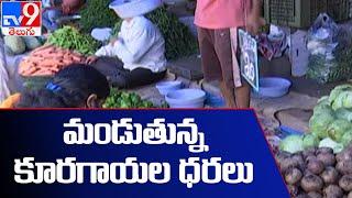 భారీగా పెరిగిన కూరగాయల ధరలు - TV9 - TV9