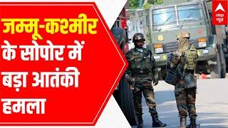 Big Terrorist attack in Jammu and Kashmir's Sopore, know details here - ABPNEWSTV