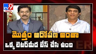 ఆరోపణలు మొత్తం ఒక్క లెటర్ మీద బేస్ చేసి ఉంది : Buggana || Encounter with Murali Krishna - TV9 - TV9