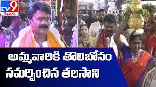 Minister Talasani Srinivas Yadav offers Bangaru Bonam to Ujjaini Mahankali - TV9 - TV9