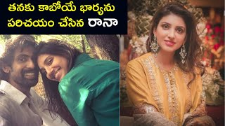 Rana Daggubati Marriage With his Girlfriend Miheeka Bajaj | RANA Girlfriend Viral Video - RAJSHRITELUGU