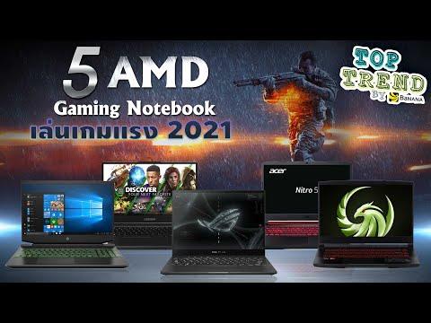 แนะนำ-5-โน้ตบุ๊คเล่นเกม-AMD-Ry