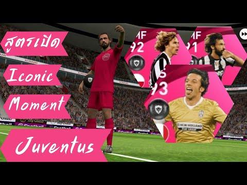 สูตรเปิด-Iconic-Moment-Juventu
