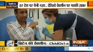 Special Report: कोरोना की वैक्सीन कब आएगी.. कहां से आएगी इस रिपोर्ट में जानें - INDIATV