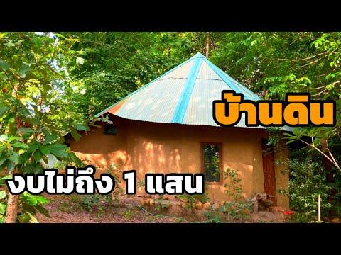 บ้านดินเหนียวกลางป่า-สร้างบ้าน