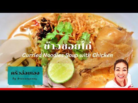 ข้าวซอยไก่/Curry-Noodles-Soup-