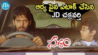 JD Chakravarthy attacks Arya | Sarvam Movie Scenes | Trisha | Vishnuvardhan | iDream Movies - IDREAMMOVIES