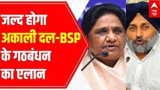 Punjab Assembly elections: Shiromani Akali Dal backslashu0026 BSP's coalition to be announced shortly - ABPNEWSTV
