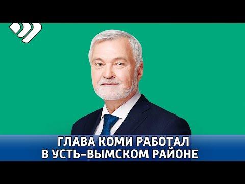 Сегодня Глава Коми вместе с членами регионального Правительства работали в Усть Вымском районе