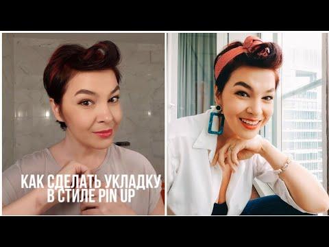 Как сделать укладку в стиле pin up girl - стилизация photo