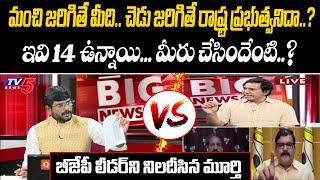 TV5 Murthy vs BJP Leader Parthasarathy | National Projects Works | Polavaram | YS Jagan | TV5 News - TV5NEWSSPECIAL