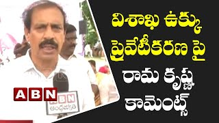 CPI Leader Rama Krishna Fires on PM Modi over Vishka Steel Plant Privatization   ABN Telugu - ABNTELUGUTV