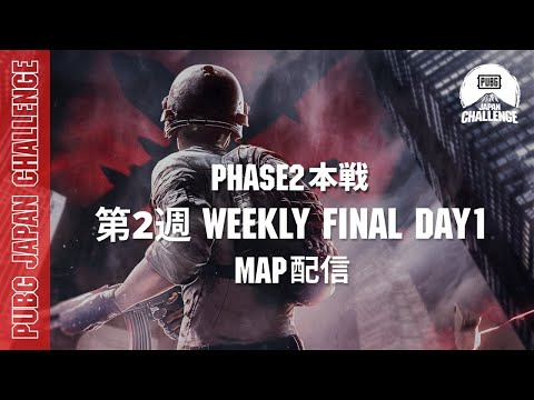 【MAP配信】 PUBG JAPAN CHALLENGE Phase2 本戦 第二週 Weekly Final Day1のサムネイル