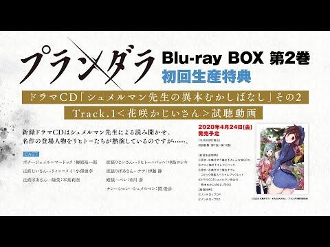 TVアニメ「プランダラ」Blu-ray BOX 第2巻 初回生産特典 ドラマCD試聴動画