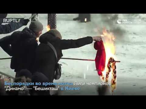 Украинские болельщики подожгли флаг Турции на матче Лиги чемпионов