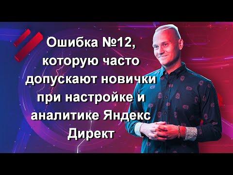 Ошибка №12, которую часто допускают новички при настройке и аналитике Яндекс Директ