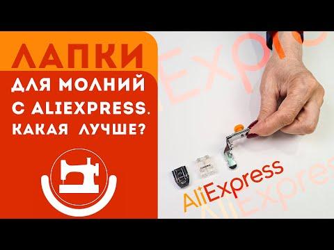 Лапки с AliExpress для потайных молний. Какая лучше?