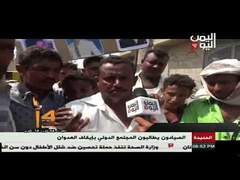صيادو الحديدة يطالبون المجتمع الدولي بايقاف العدوان 20 - 10 - 2017