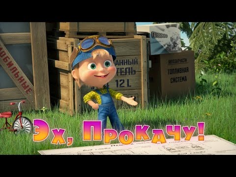 Кадр из мультфильма «Маша и Медведь : Эх, прокачу! (серия 55)»