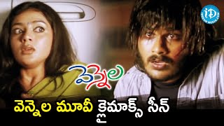 Vennela Movie Climax Scene | Raja | Sharwanand | Vennela Kishore | Parvati Melton | iDream Movies - IDREAMMOVIES