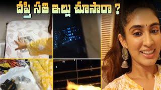 Have you seen Deepti Sati's house : Deepti Sati | దీప్తి సాయి ఇల్లు చూసారా? | IndiaGlitz Telugu - IGTELUGU