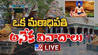 ఒక మఠాధిపతి అనేక వివాదాలు LIVE || Brahmamgari Matam Controversy - TV9 - TV9