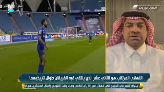 خالد السعود : الهلال يملك أكثر خبرة في تحقيق البطولات والنهائيات