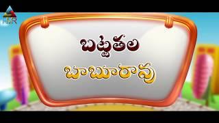 Battathala Baburao Telugu Comedy Short Film Promo   Latest Telugu Short Films   HMR Reality Channel - YOUTUBE