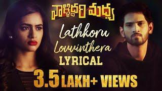 Lathkoru Lovvinthe Song Lyrical | Valliddari Madhya Movie Songs | Viraj Ashwin | Neha | Hema Chandra - MANGOMUSIC