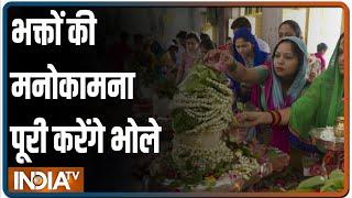 श्रावण मास का पहला सोमवार आज, शिवालयों में बड़ी संख्या में शिवभक्तों की पूजा और जलाभिषेक - INDIATV