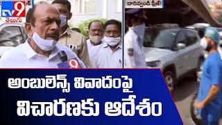 ట్రాఫిక్లో అంబులెన్స్పై హోం మినిస్టర్ స్పందన  | Telangana home minister  Mahmood Ali - TV9 - TV9