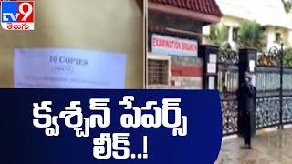 కాకతీయ  యూనివర్సిటీ క్వశ్చన్  పేపర్స్ లీక్   Kakatiya University - TV9 - TV9