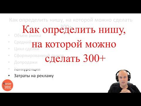 Как определить нишу, на которой можно сделать 300+ тыс. руб.