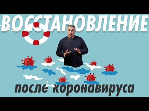 Как восстановиться после коронавируса | Советы / Рекомендации | Доктор Комаровский